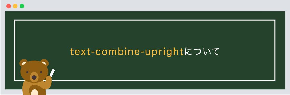 text-combine-uprightについて