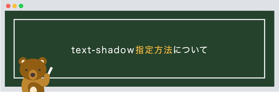 text-shadow指定方法について