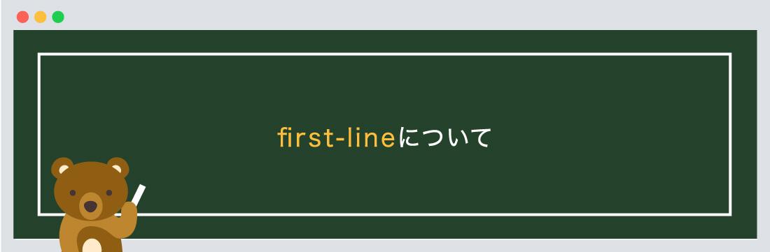擬似要素:first-lineについて