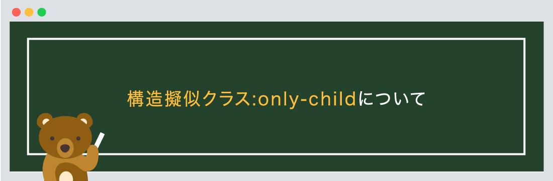 構造擬似クラス:only-childについて