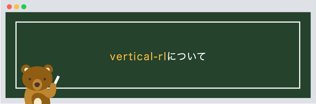 vertical-rlについて