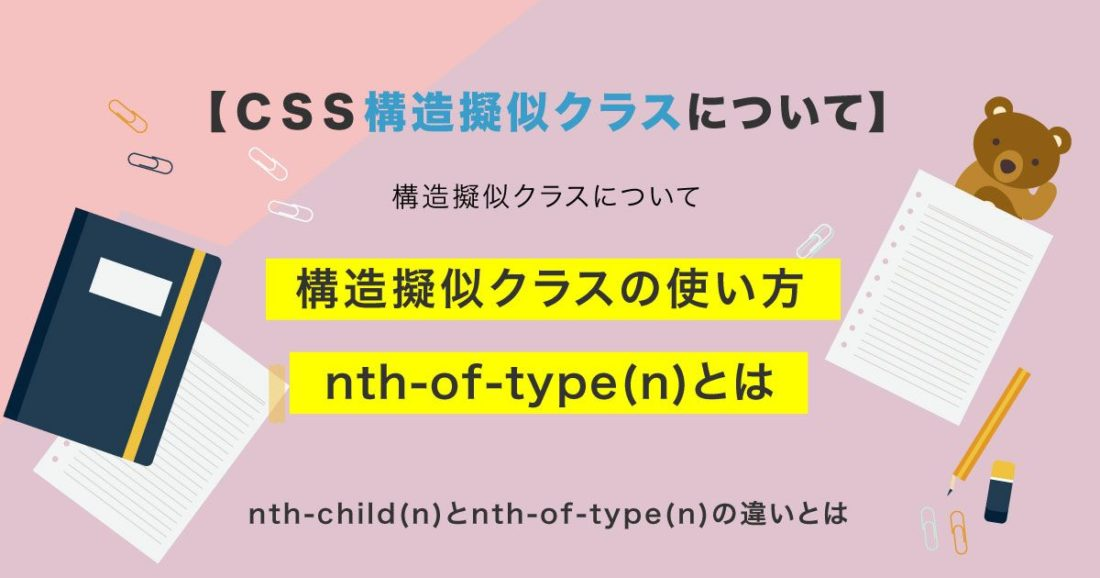 【CSS】構造擬似クラスの使い方 nth-of-type(n)の使い方