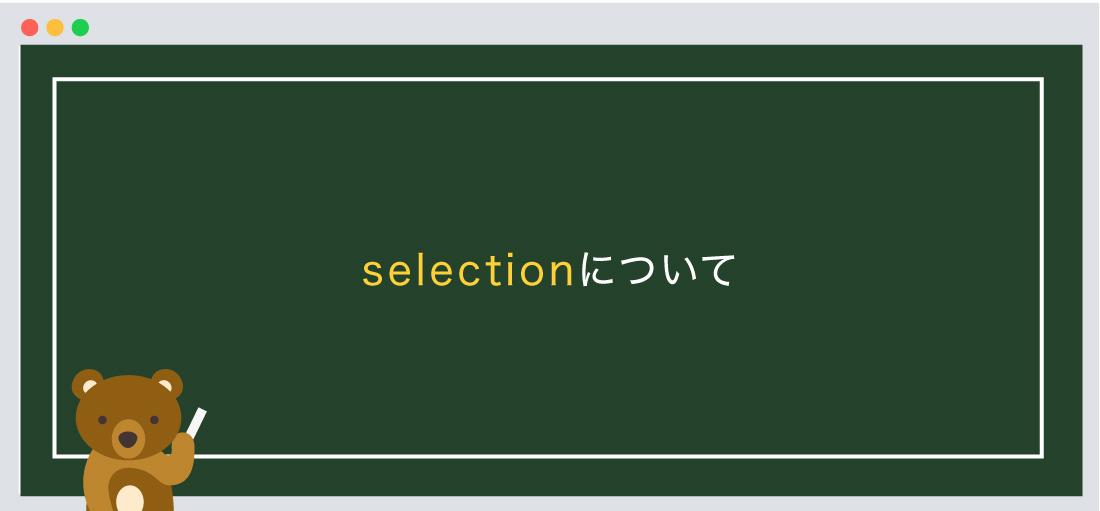 selectionについて