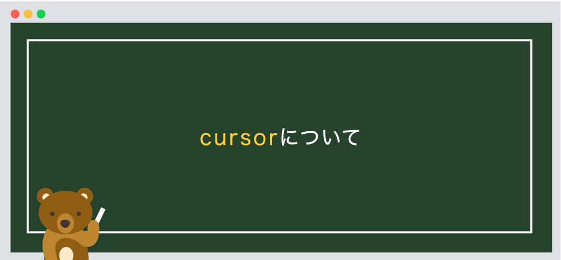 cursorについて