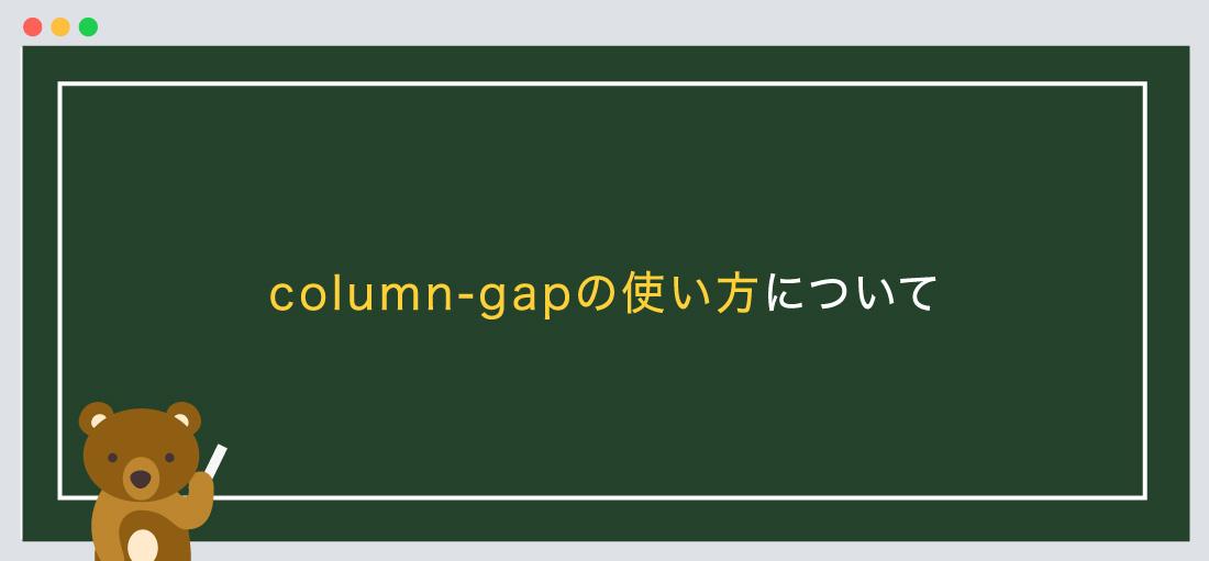 column-gapの使い方について