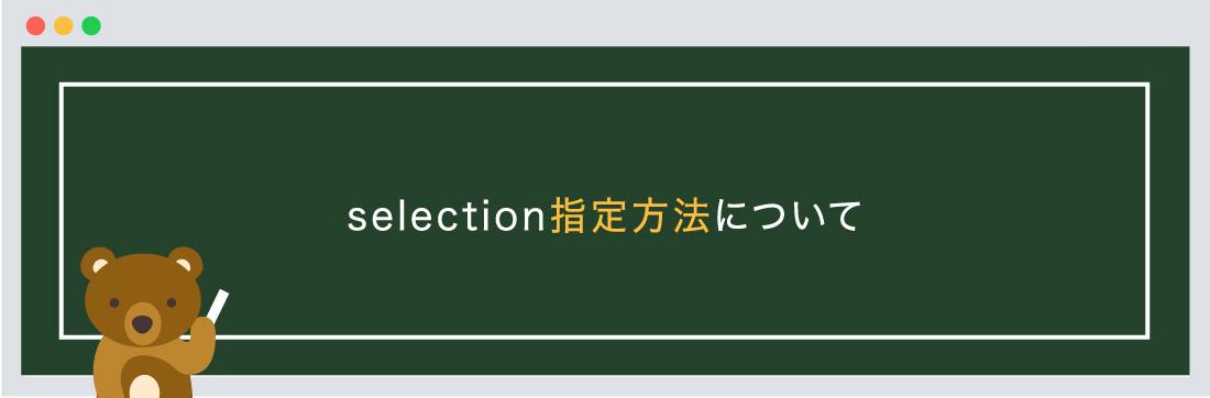 selection指定方法について