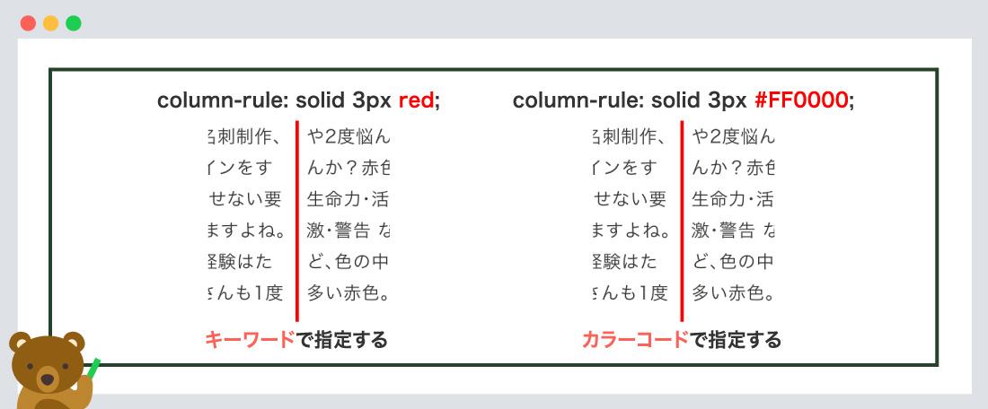 カラーの指定方法について