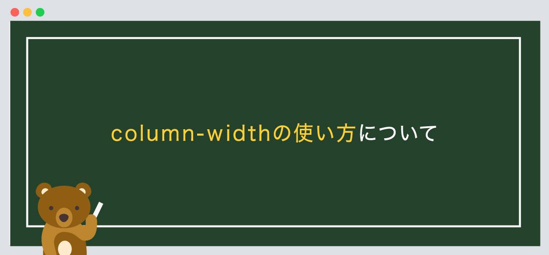 column-widthの使い方について