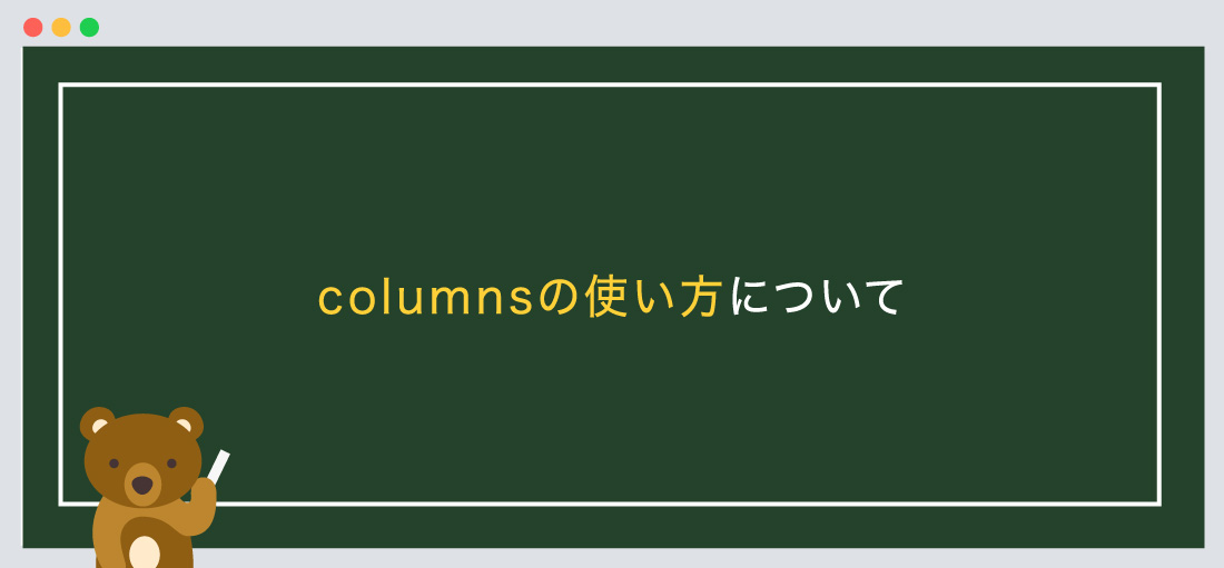 columnsの使い方について