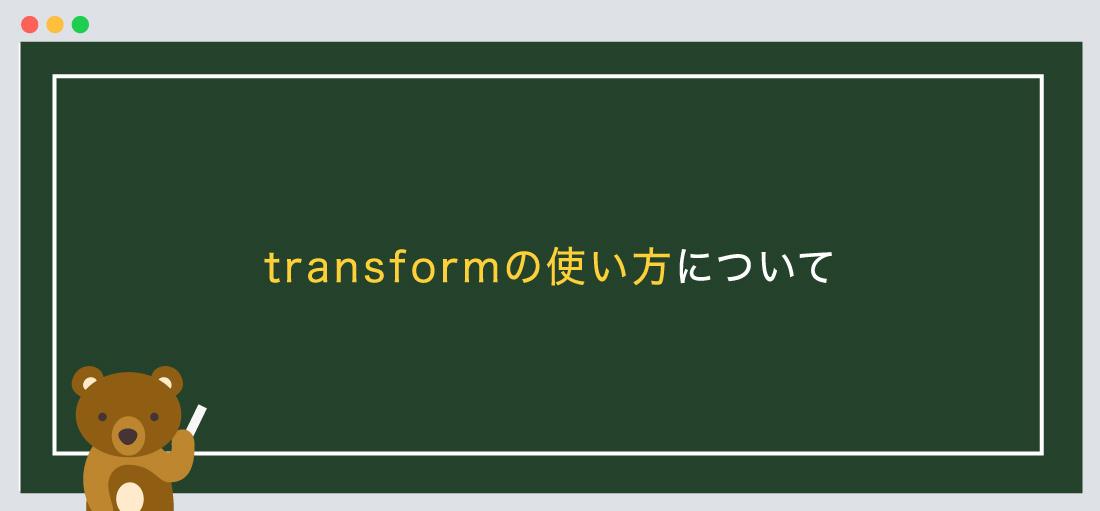 transformの使い方について