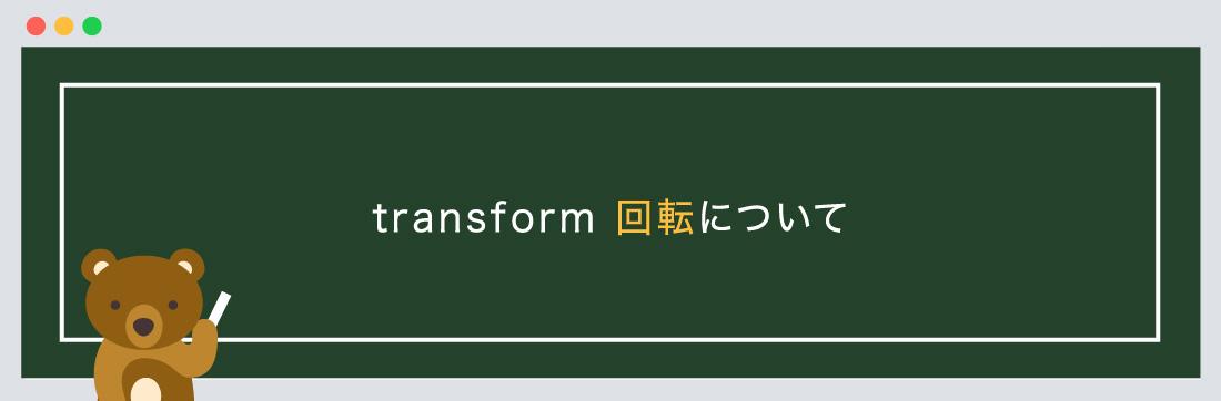 transform 回転について