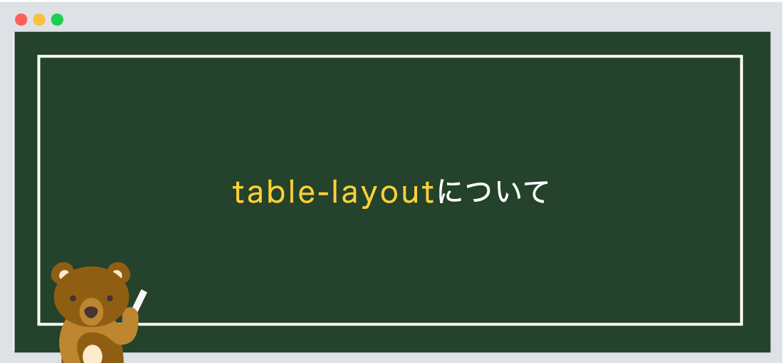 table-layoutについて