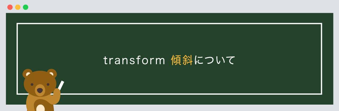 transform 傾斜について