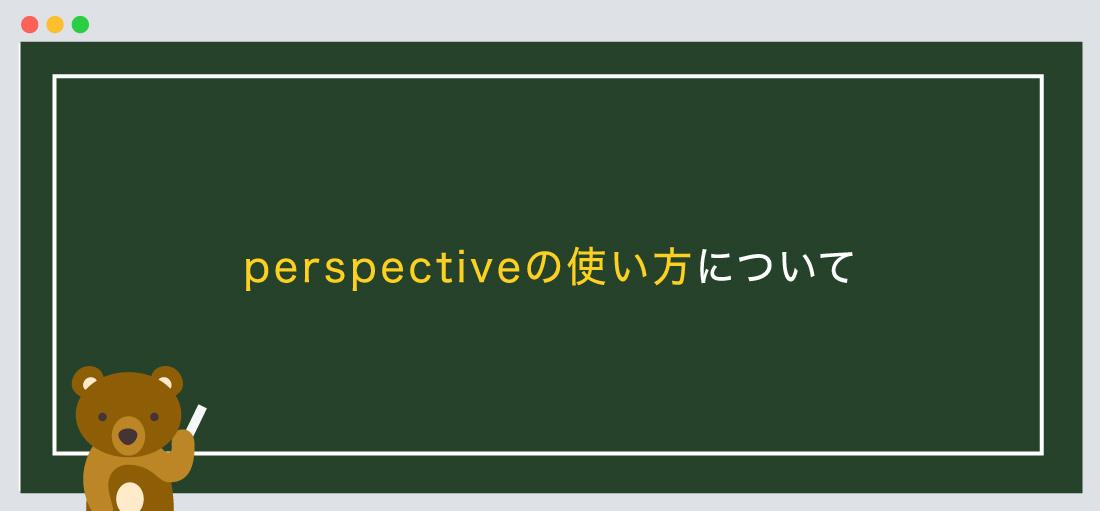 perspectiveの使い方について