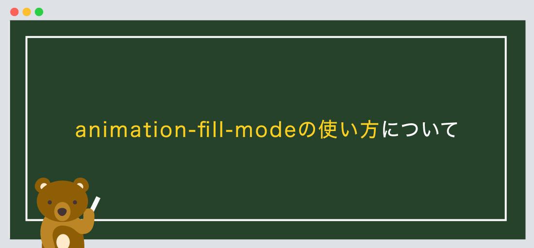 animation-fill-modeの使い方について