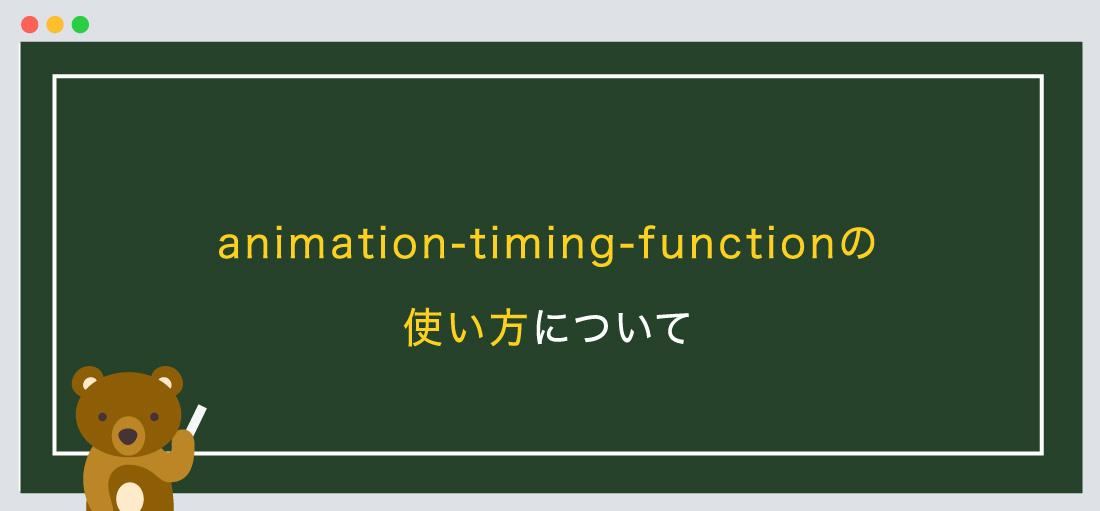 animation-timing-functionの使い方について