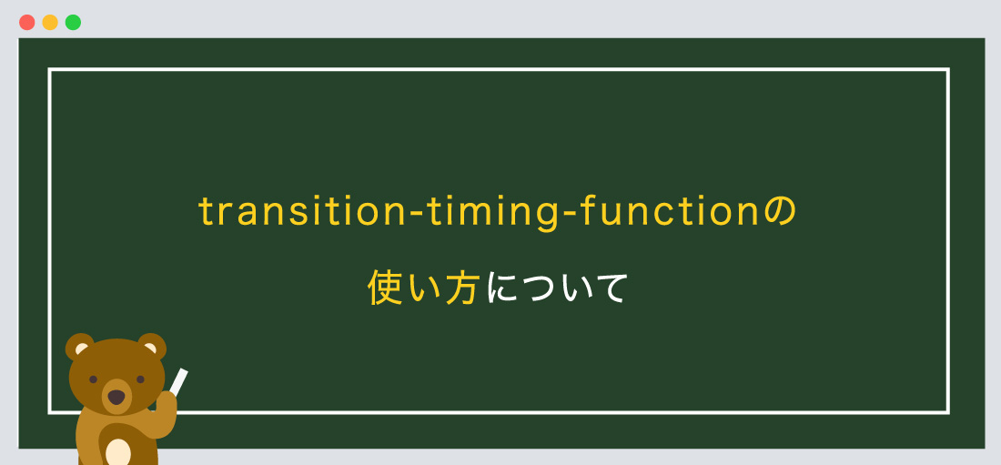 transition-timing-functionの使い方について