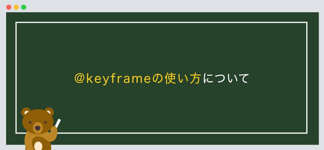 @keyframesの使い方について