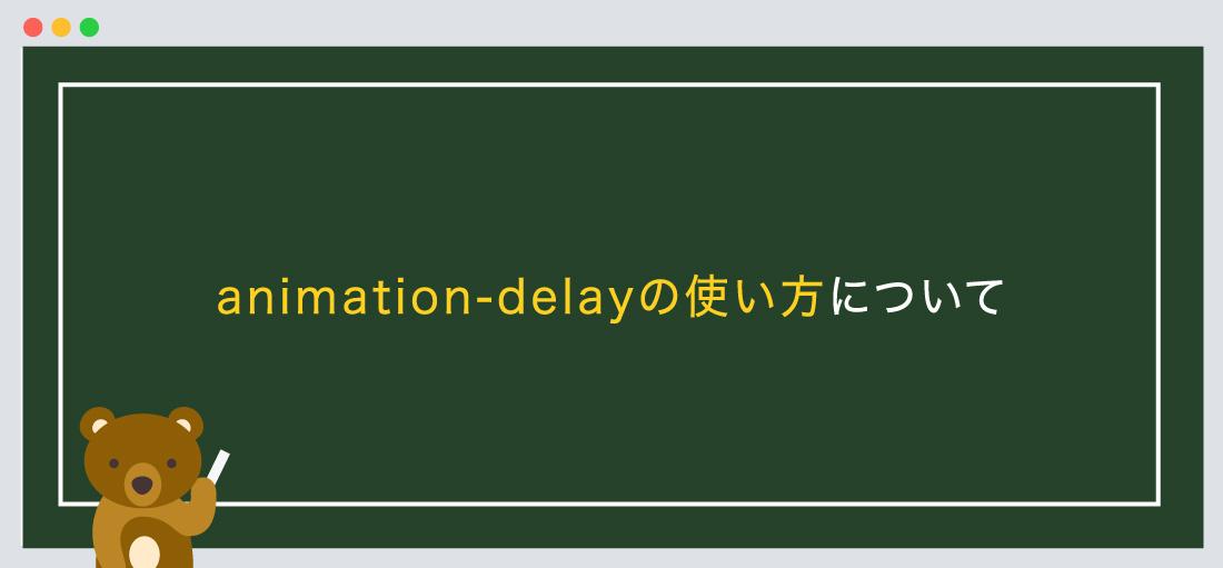 animation-delayの使い方について