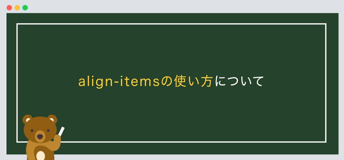 align-itemsの使い方について