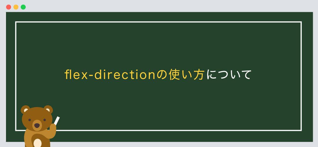 flex-directionの使い方について