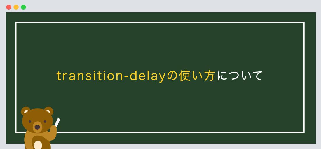 transition-delayの使い方について