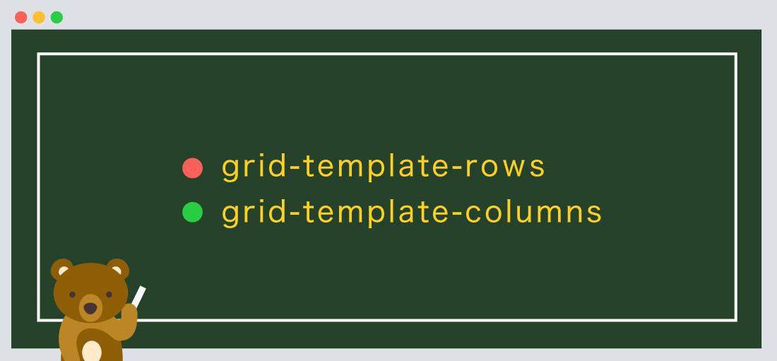 rows、columnsの使い方について