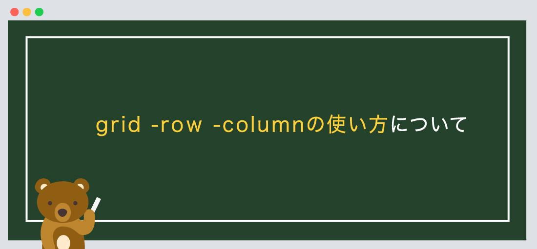grid -row -columnの使い方について