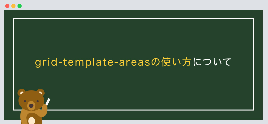 grid-template-areasの使い方について