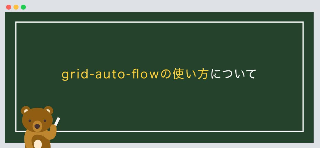grid-auto-flowの使い方について