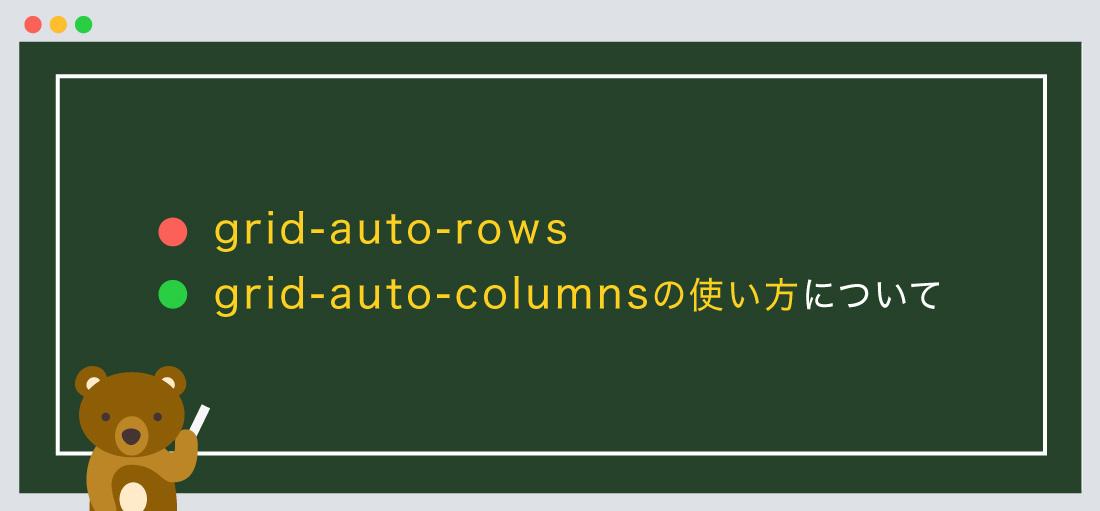grid-auto-rows -columnsの使い方について
