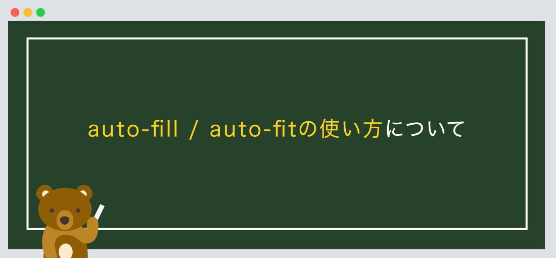 auto-fill / auto-fitの使い方について