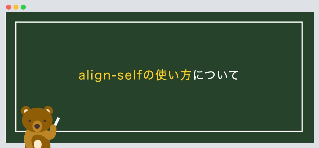align-selfの使い方について