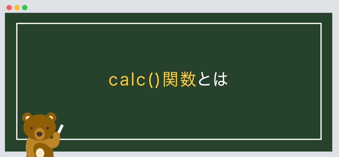 calc()関数とは