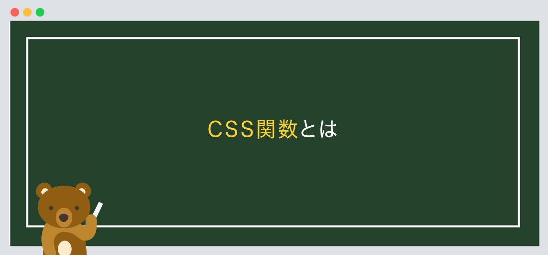 CSS関数とは