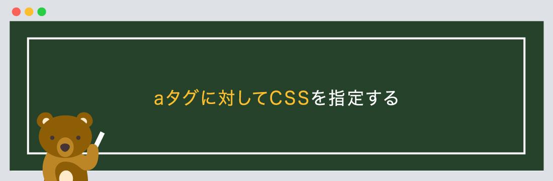 aタグに対してCSSを指定する