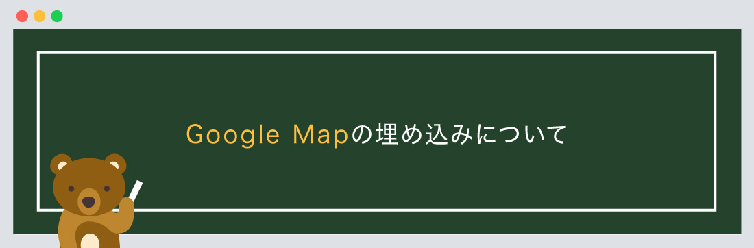 Google Mapの埋め込みについて