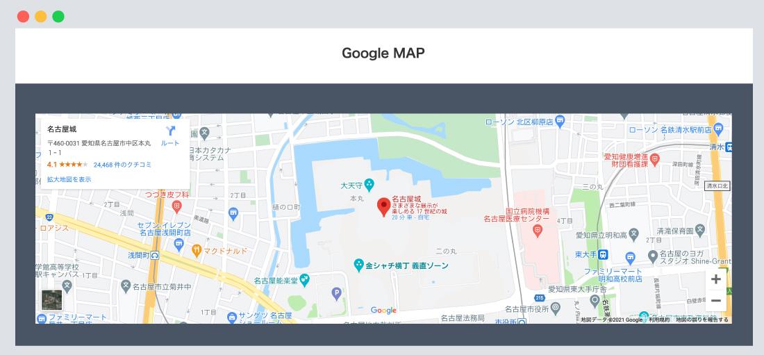 GoogleMapの埋め込みの例