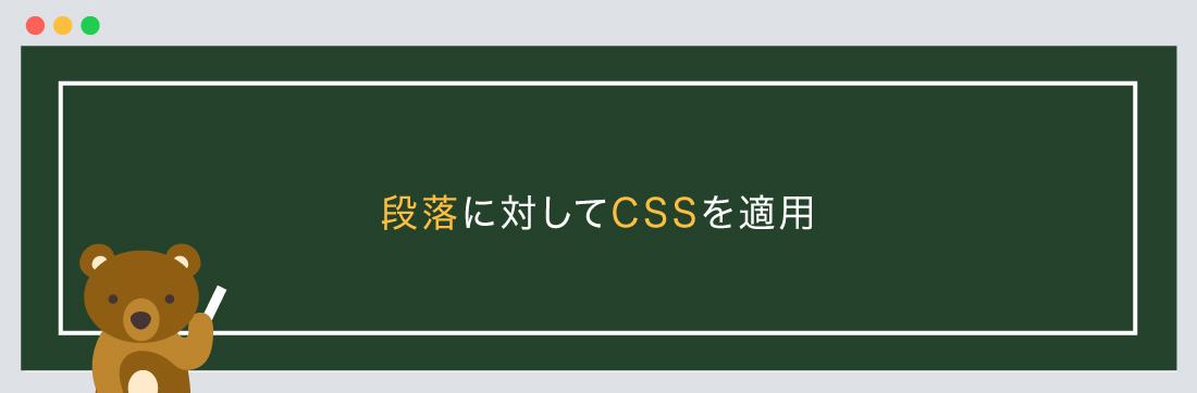 段落に対してCSSを適用