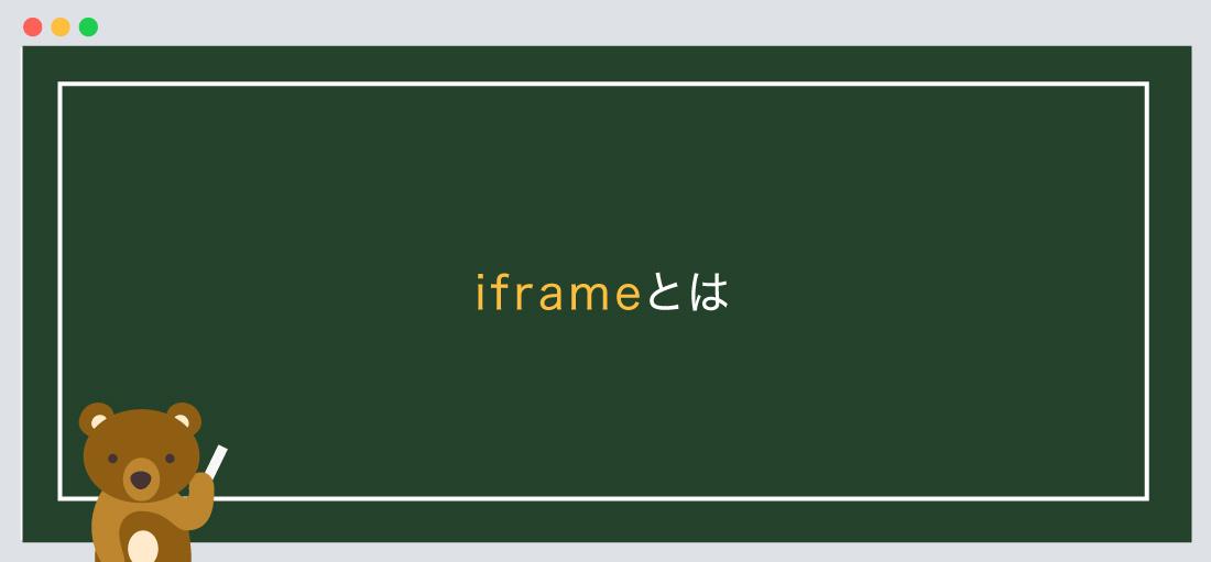iframeとは