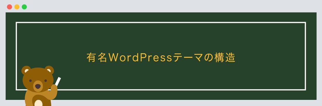 有名WordPressテーマの構造