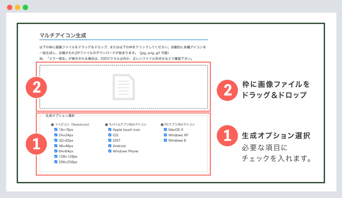 マルチアイコン生成ウェブアプリ