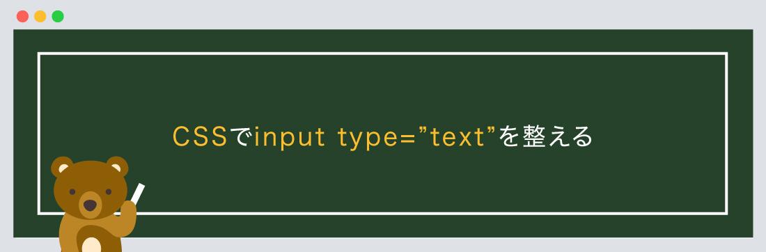 CSSでinputを整える