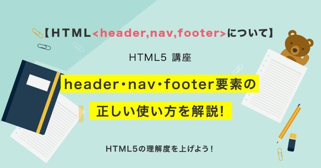 header、nav、footerについて