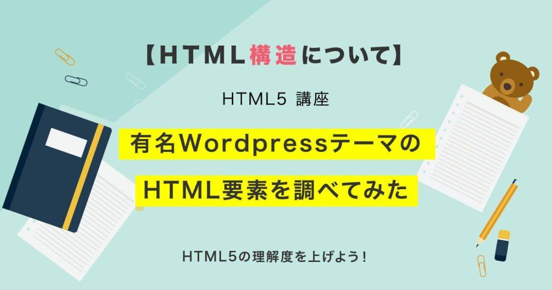 名WordPressテーマの構造