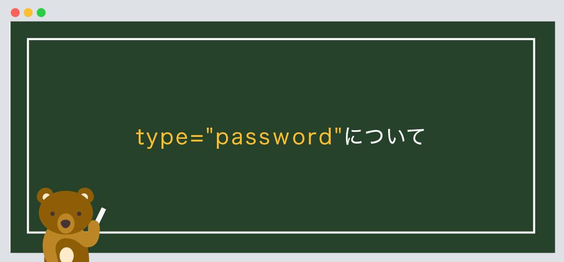 type=passwordについて