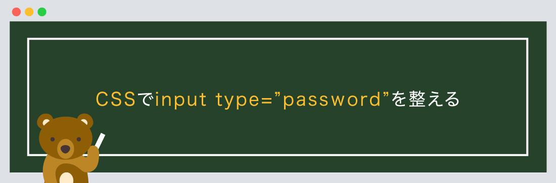 """CSSでinput type=""""password""""を整える"""
