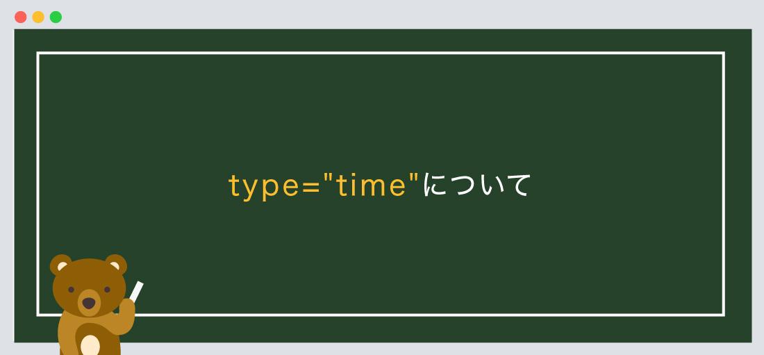"type=""time""について"