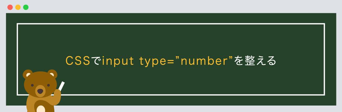"CSSでinput type=""number""を整える"
