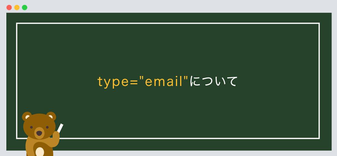 type=emailについて